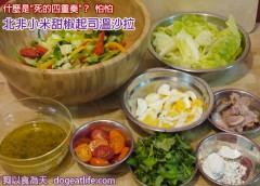 人狗共享食譜—北非小米甜椒起司溫沙拉
