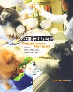 狗狗鮮食手工料理參考書–大集合