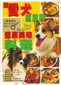 狗狗手工料理參考書-讓愛犬垂涎的健康美味料理