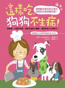 狗狗手工料理參考書-這樣吃,狗狗不生病