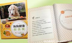 2016最新鮮自然的狗寶貝親子料理活動(內容與報名方式)