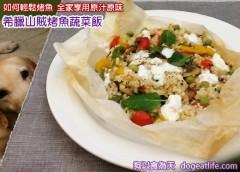 人狗共享食譜—希臘山賊烤魚蔬菜飯