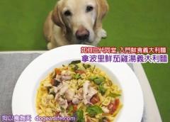 人狗共享食譜—拿坡里鮮茄雞湯義麵