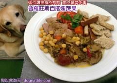 人狗共享食譜—普羅旺斯百搭燉蔬果