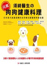 須崎醫生的狗狗健康料理–食材功效整理